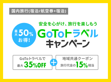 楽天のGOTOキャンペーン